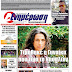 Η «Ενημέρωση Πελοποννήσου» είναι η μοναδική εφημερίδα με περιφερειακή θεματολογία και κυκλοφορία