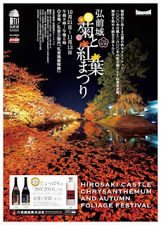 Hirosaki Castle Chrysanthemum and Autumn Foliage Festival 2016 poster 平成28年弘前城菊と紅葉まつり ポスター Hirosaki-jou Kiku to Momiji Matsuri
