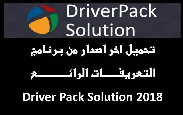 Driver Pack Solution 2018