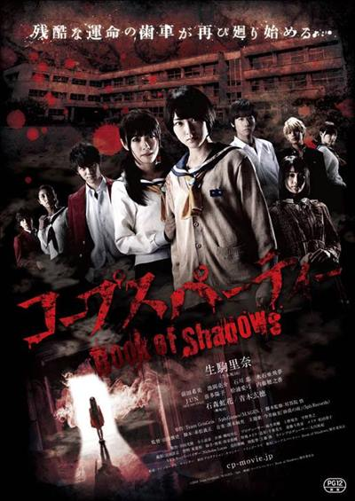 Corpse Party: Book of Shadows 2016 Full movie