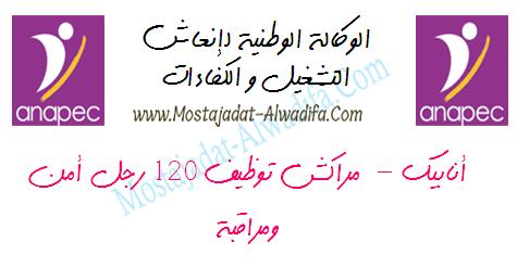 أنابيك - مراكش توظيف 120 رجل أمن ومراقبة