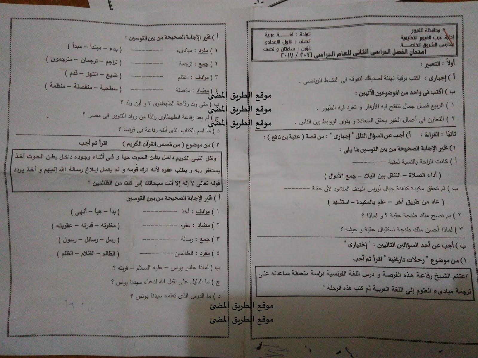 تحميل امتحانات ماده اللغه العربيه للصف الاول الاعدادي الرسمى محافظة الفيوم