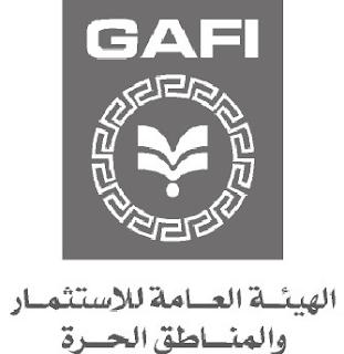 وظائف الهيئة العامة للاستثمار والمناطق الحرة