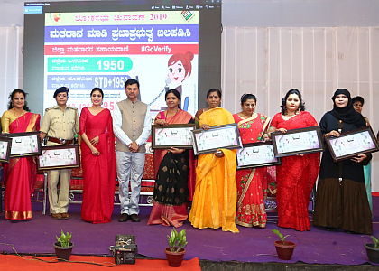 Womens Award Function in Bidar Awardee