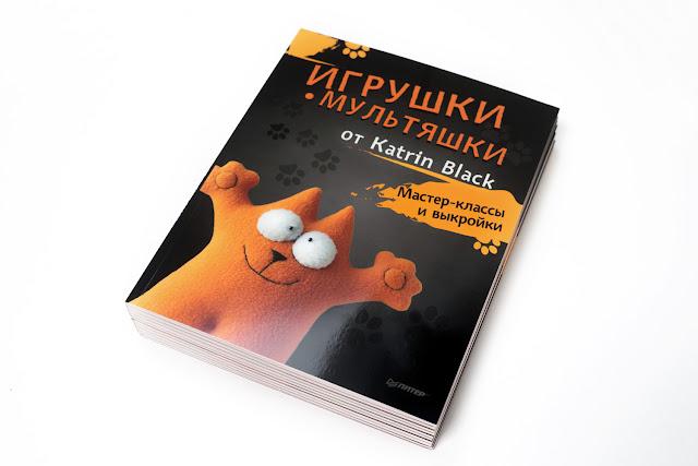 """Книга """"Игрушки-мультяшки от Katrin Black. Мастер-классы и выкройки"""""""