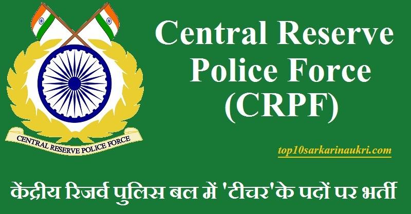 CRPF Recruitment 2019