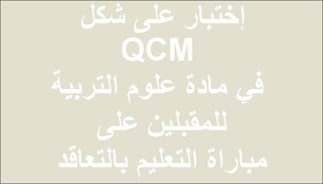 إختبار على شكل QCM في مادة علوم التربية للمقبلين على مباراة التعليم بالتعاقد