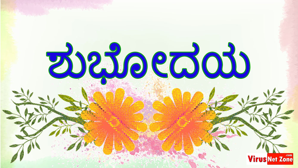 Subhodayam Images In Kannadagood Morning Images Virus Net Zone