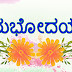 Subhodayam images in Kannada,Good morning  Images