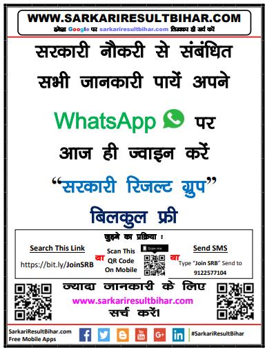 Join WhatsApp Group | Sarkari Naukri WhatsApp Group