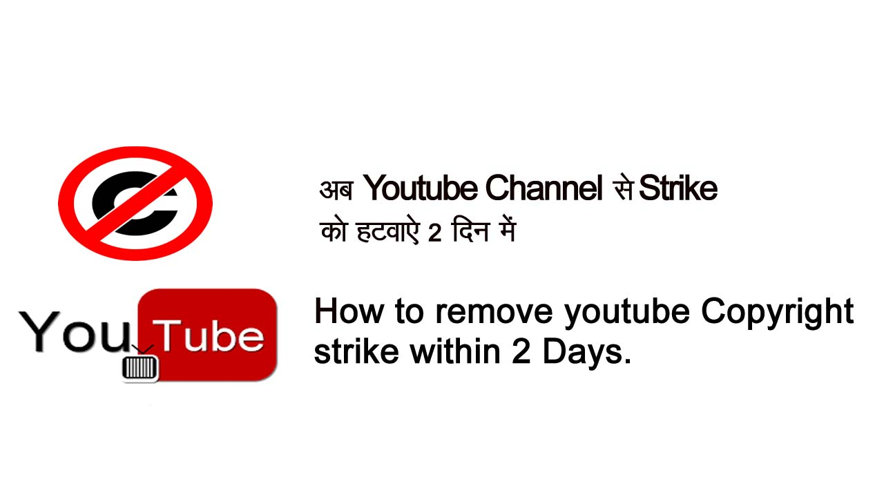 Youtube Channel Ki Strike Ko Kaise hataye in Hindi - Vishv Trading