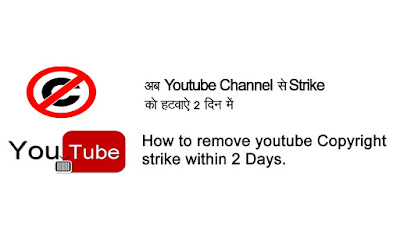 Youtube Channel Ki Strike Ko Kaise hataye in Hindi