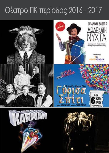 Θέατρο ΠΚ - Προγραμματισμός σεζόν 2016 - 2017