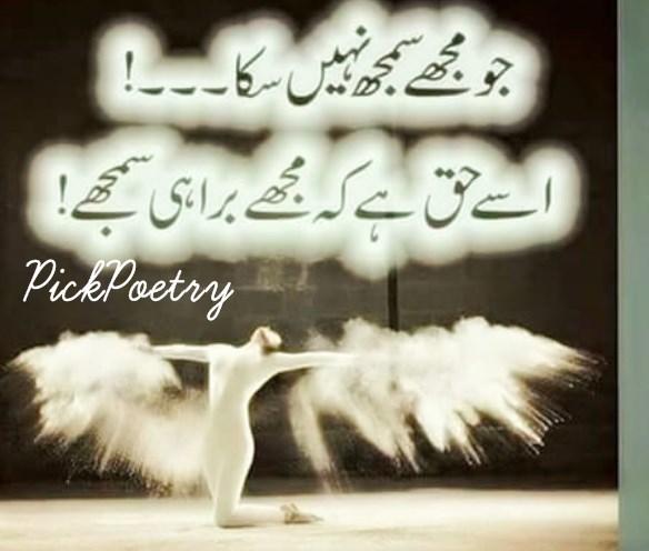Best urdu sad poetry in 2 lines poetry in urdu thecheapjerseys Choice Image
