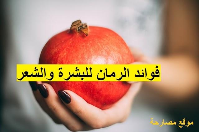 فوائد الرمان للبشرة والشعر