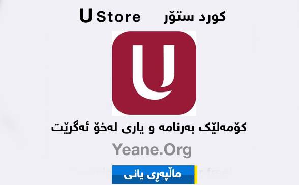 ئهپی U Store كورد ستۆر | كۆمهلێك بهرنامه و یاری لەخۆ ئەگرێت