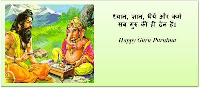 Guru Pournima (Guru Pournami) Wishes 2017