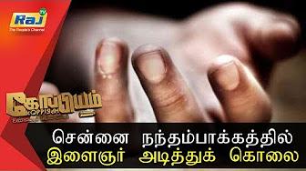 Koppiyam 06-01-2018 Auto Driver In Chennai Kills Wife's Lover