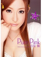 (Re-upload) HODV-20596 Pure Pink