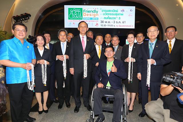 Thailand Friendly Design Expo 2018 รวมสุดยอดเทคโนโลยี-นวัตกรรมอารยสถาปัตย์ เพื่อผู้สูงอายุ ผู้ป่วยพักฟื้น ผู้พิการ และมนุษย์ล้อ พัฒนาสู่ความยั่งยืน โดย 'ไม่ทิ้งใครไว้ข้างหลัง'