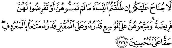 Surat Al-Baqarah Ayat 236