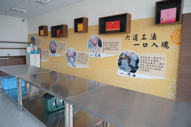 DSC00644 - 熱血採訪│手殘之人千萬不要來如邑堂太陽餅做太陽餅DIY