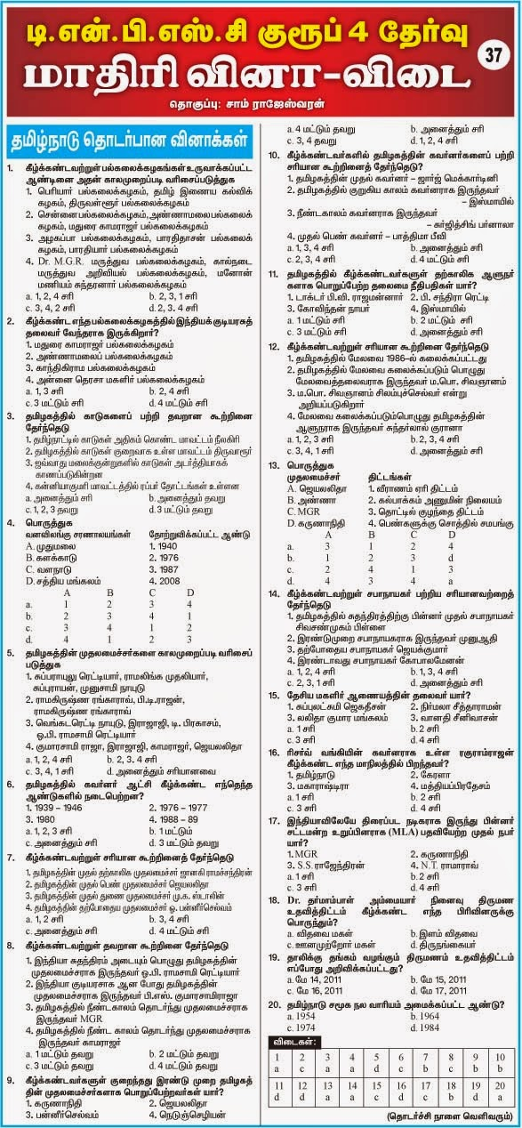 Tamil-TNPSE GROUP IV Questions Answers-37