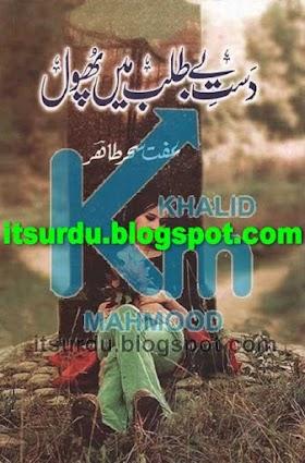Dast e Be Talab Mein Phool By Iffat Sehar