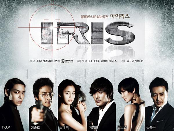 2010年之前韓劇 IRIS線上看