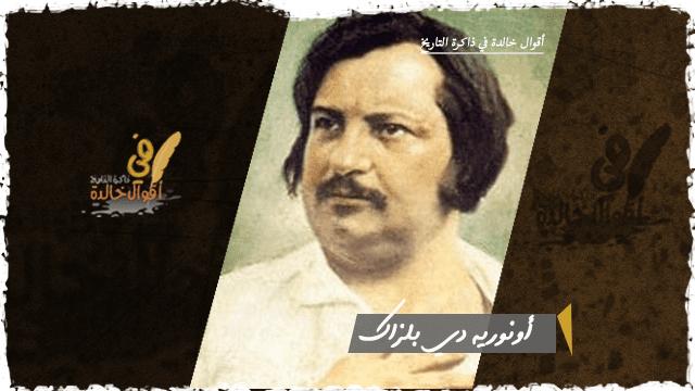 أقوال وحكم أونوريه دي بلزاك - أقوال خالدة في ذاكرة التاريخ