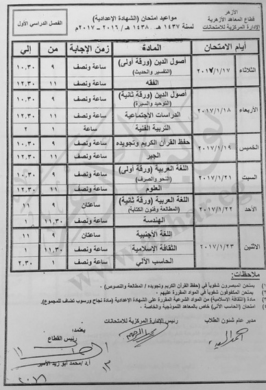بالصور جدول ومواعيد امتحانات الصف الثالث الاعدادى الازهرى 2017 الشهادة الاعدية