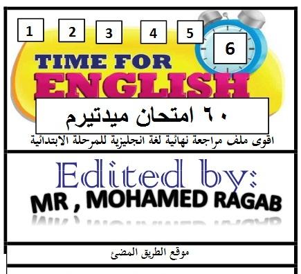 اقوى ملف للمراجعة النهائية فى اللغة الانجليزية للمرحلة الابتدائية الترم الثانى لمستر محمد رجب