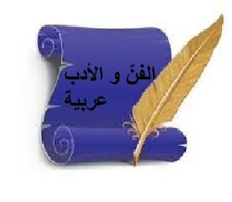الفن والأدب رابعة أداب Bac