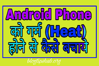 Android Phone Ko Heat hone kaise bachaye