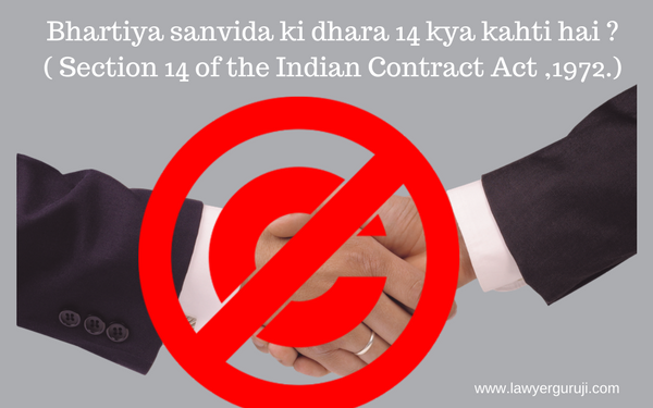 Bhartiya sanvida ki dhara 14 kya kahti hai ? ( Section 14 of the Indian Contract Act ,1972.)