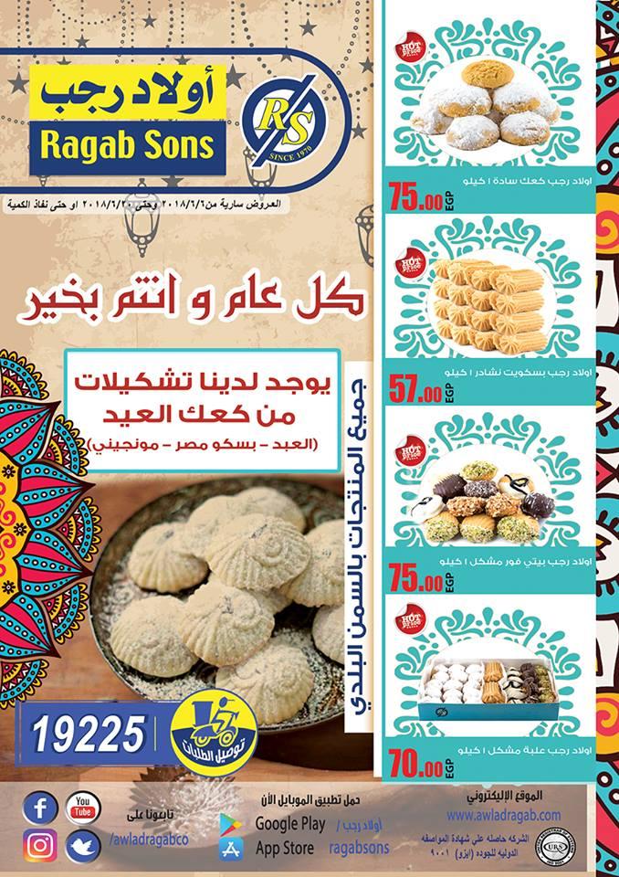اسعار كحك العيد 2018 من اولاد رجب