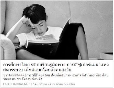 ระบบการศึกษาในมุมมองพระพุทธศาสนา