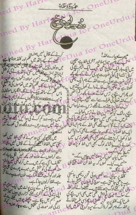 Screenshot of Dosra Dozakh Urdu novel