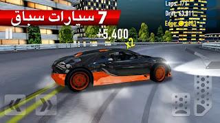 تحميل لعبة drift max city مهكرة من ميديا فاير