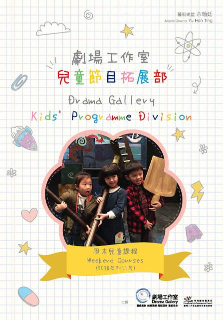 www.dramagallery.com/kids/sep18.pdf