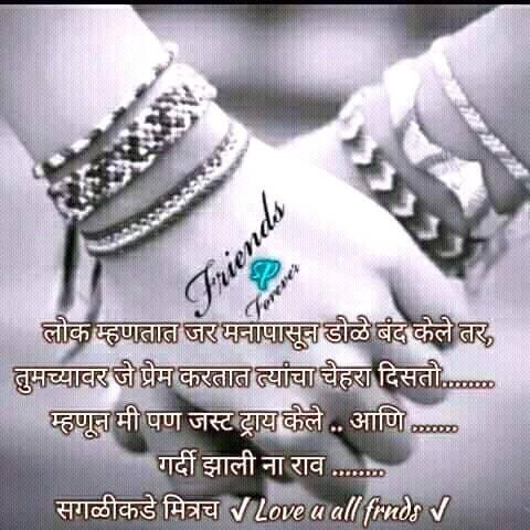 marathi friendship status with images