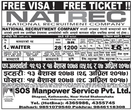 Free Visa Free Ticket Jobs in Saudi Arabia for Nepali, Salary Rs 34,800