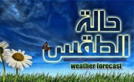 """الان .. """"الارصاد الجوية"""" اخبار الطقس غدا الاثنين 11-7-2016 الطقس معتدل والقاهرة 36 ، توقعات حالة الطقس ودرجات الحرارة اليوم 11 يوليو 2016"""