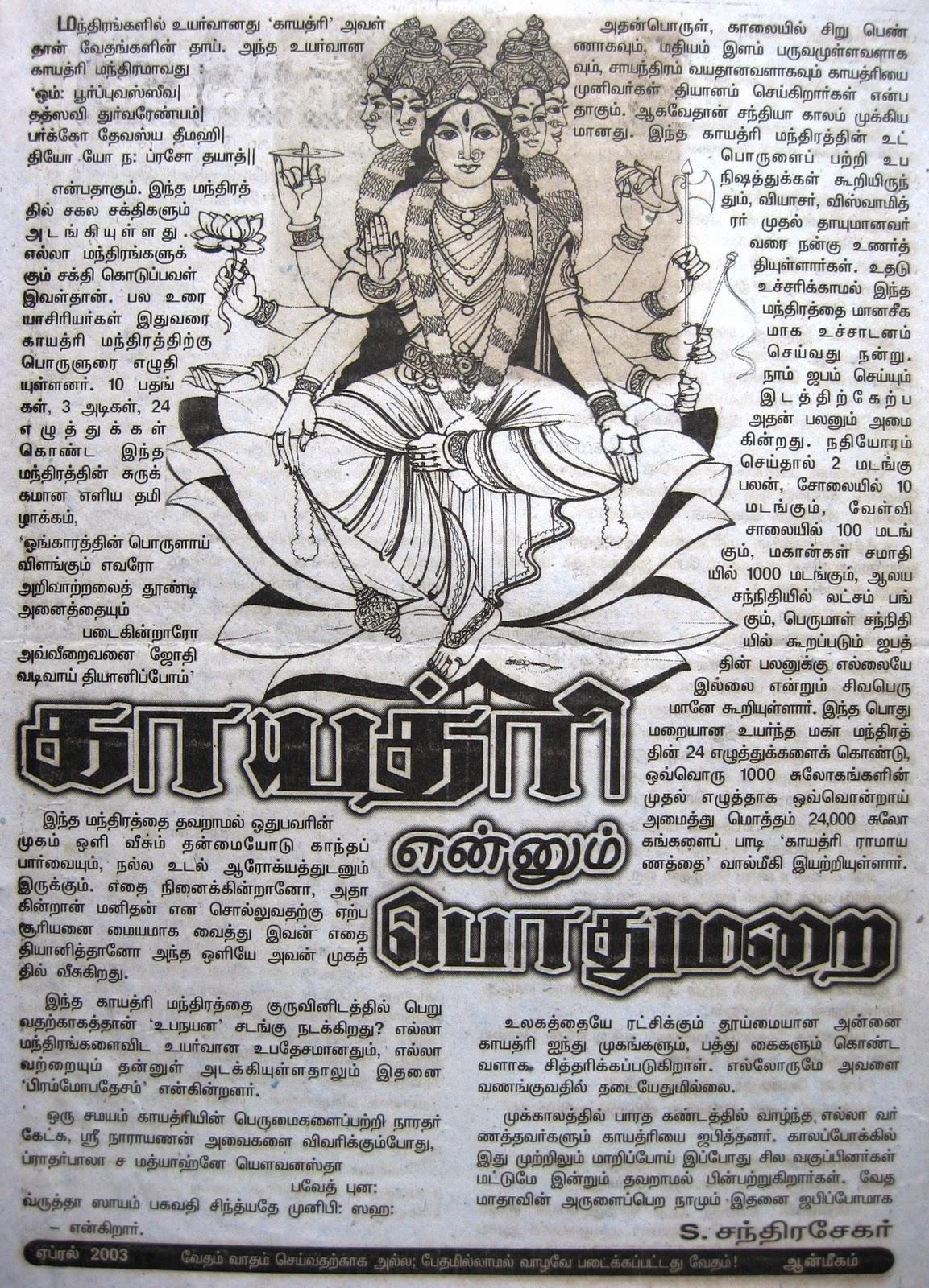 www chandru-articles blogspot in: Gayathri Mantram - Tamil