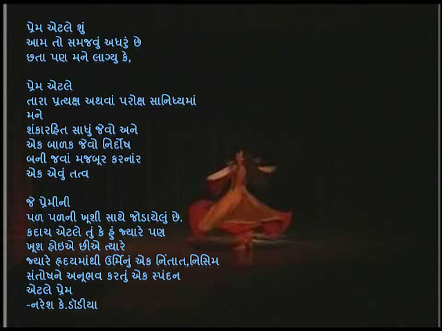 प्रेम एटले शुं  आम तो समजवुं अधरुं छे Gujarati Kavita By Naresh K. Dodia