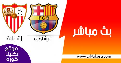 مشاهدة مباراة برشلونة واشبيلية بث مباشر لايف 30-01-2019 كأس ملك إسبانيا