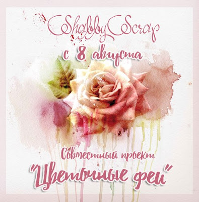 http://shabby-scrap.blogspot.ru/2016/08/blog-post_1.html?m=1