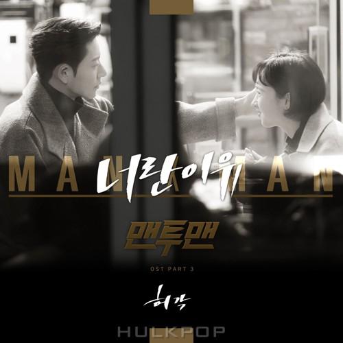 Huh Gak – Man to Man OST Part.3