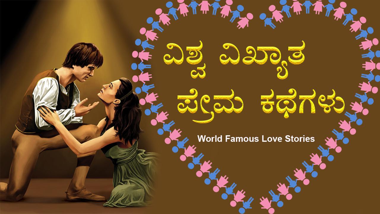 ವಿಶ್ವ ವಿಖ್ಯಾತ ಪ್ರೇಮ ಕಥೆಗಳು - World Famous Love Stories in Kannada