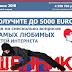 [Лохотрон] Викторина 20!8 Social media control company Отзывы, платит или развод?
